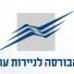 בורסה שניה בישראל